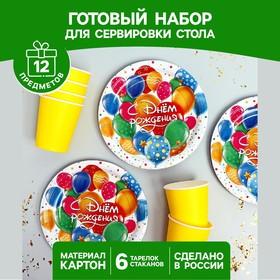 Набор бумажной посуды «С днём рождения», шарики
