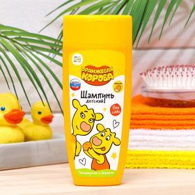 Детский шампунь с ароматом Апельсин, «Оранжевая корова», 250 мл
