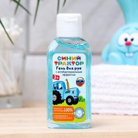 Детский гель «Синий трактор» гигиенический, 60 мл