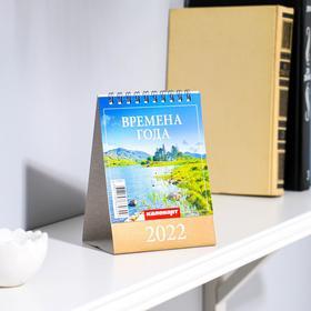 """Календарь настольный, домик """"Времена года"""" 2022 год, 10х14 см"""