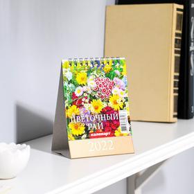 """Календарь настольный, домик """"Цветочный рай"""" 2022 год, 10х14 см"""