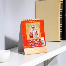 """Календарь настольный, домик """"С праздниками и постными днями """" 2022 год, 10х14 см"""