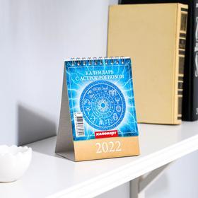 """Календарь настольный, домик """"Астрологический """" 2022 год, 10х14 см"""
