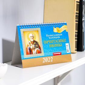 """Календарь домик """"Православный. Почитаемые иконы """" 2022год, 20х14 см"""