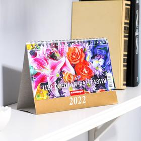 """Календарь домик """"Цветочная фантазия"""" 2022год, 20х14 см"""