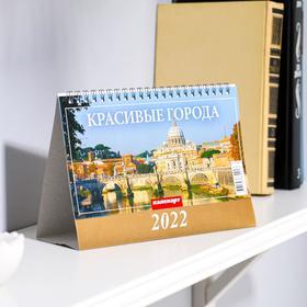"""Календарь домик """"Красивые города"""" 2022год, 20х14 см"""