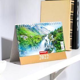 "Календарь домик ""Водопады"" 2022год, 20х14 см"