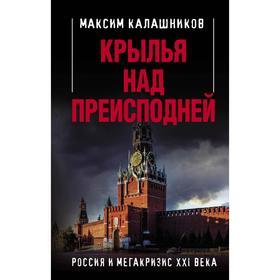 Крылья над Преисподней. Россия и Мегакризис XXI века. Калашников М.