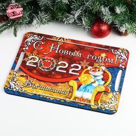 """Поднос-доска """"Символ года 2022. С Новым Годом"""", 39.5х29 см"""