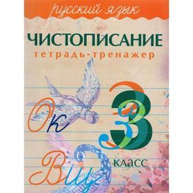 Чистописание. Русский язык. 3 класс. Латынина А.