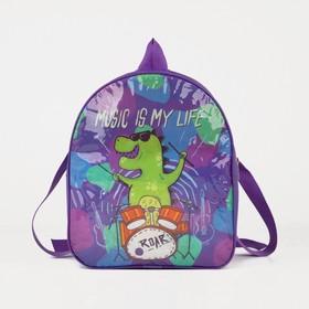 Рюкзак детский, отдел на молнии, цвет фиолетовый Ош