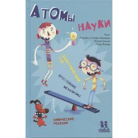 Атомы науки. Бруярд М., Бруярд С.