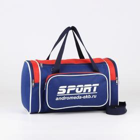 Сумка спортивная, отдел на молнии, 3 наружных кармана, длинный ремень, цвет триколор