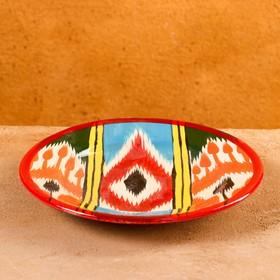 Тарелка плоская Риштанская Керамика 18см Атлас