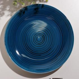 Тарелка мелкая «Вечерний бриз», d=27 см