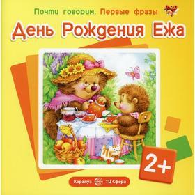 День Рождения Ежа. Савушкин С.Н.