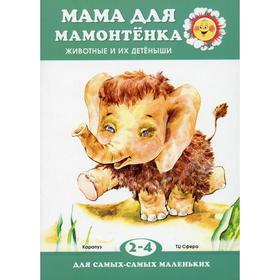 Мама для мамонтенка. Животные и их детеныши. Непомнящая Д.