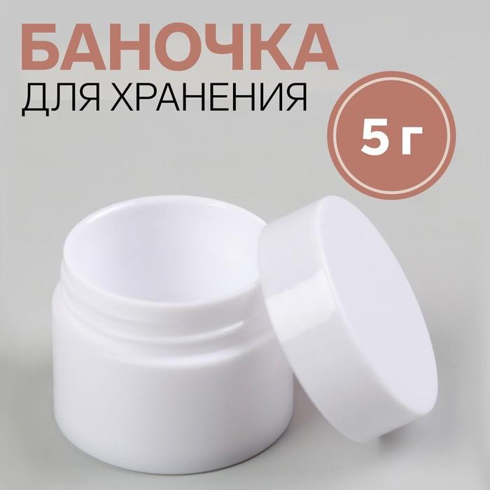 Баночка для геля и декора, d = 3,3 см, 5 гр, цвет белый