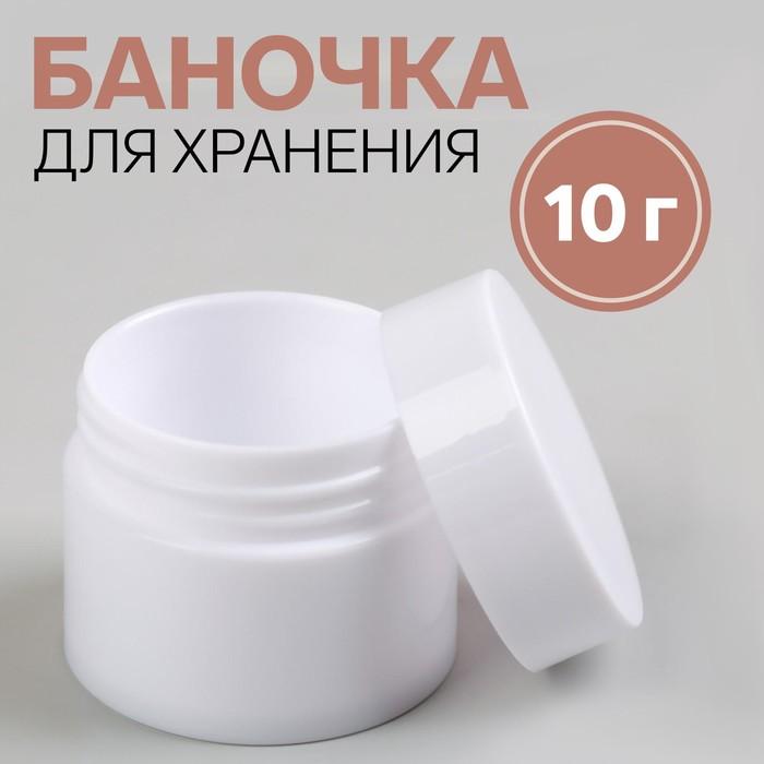 Баночка для геля и декора, d 3,6 см, 10 гр, цвет белый