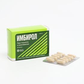 Средство от укачивания и тошноты «Имбирол», 30 капсул по 300 мг