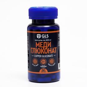 Меди глюконат, витамины для волос и кожи, 60 капсул по 400 мг