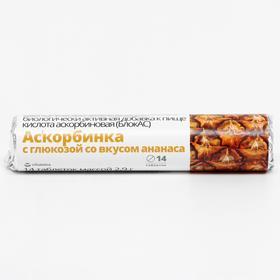 Аскорбиновая кислота 30 мг Витатека с глюкозой, со вкусом ананаса, 14 таблеток по 2.9 г