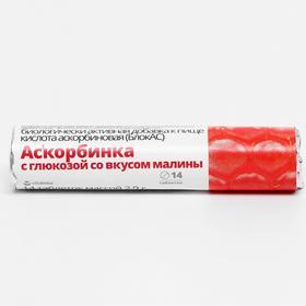 Аскорбиновая кислота 30 мг Витатека с глюкозой, со вкусом малины, 14 таблеток по 2.9 г