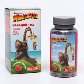 Кальций + D3 «Мадагаскар» со вкусом малины, здоровые зубы и кости, 80 жевательных таблеток по 1130 мг