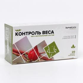 Чай «Здравсити» контроль веса, 20 фильтр-пакетов по 2 г