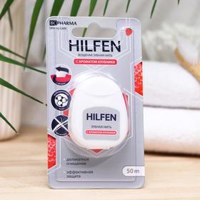 Зубная нить Хилфен с ароматом клубники, 50 м