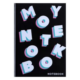Колледж-тетрадь А5, 64 листа в клетку MY NOTEBOOK, твёрдая обложка, глянцевая ламинация, блок офсет