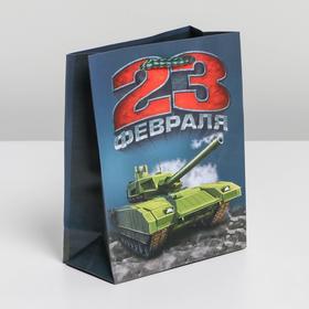 Пакет ламинированный вертикальный «С днём защитника», S 12 × 15 × 5.5 см