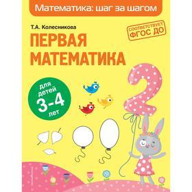 Первая математика: для детей 3-4 лет. Колесникова Т.А.