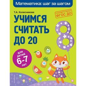Учимся считать до 20: для детей 6-7 лет. Колесникова Т.А.