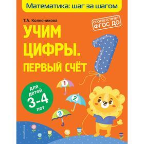 Учим цифры: первый Счёт: для детей 3-4 лет. Колесникова Т.А.
