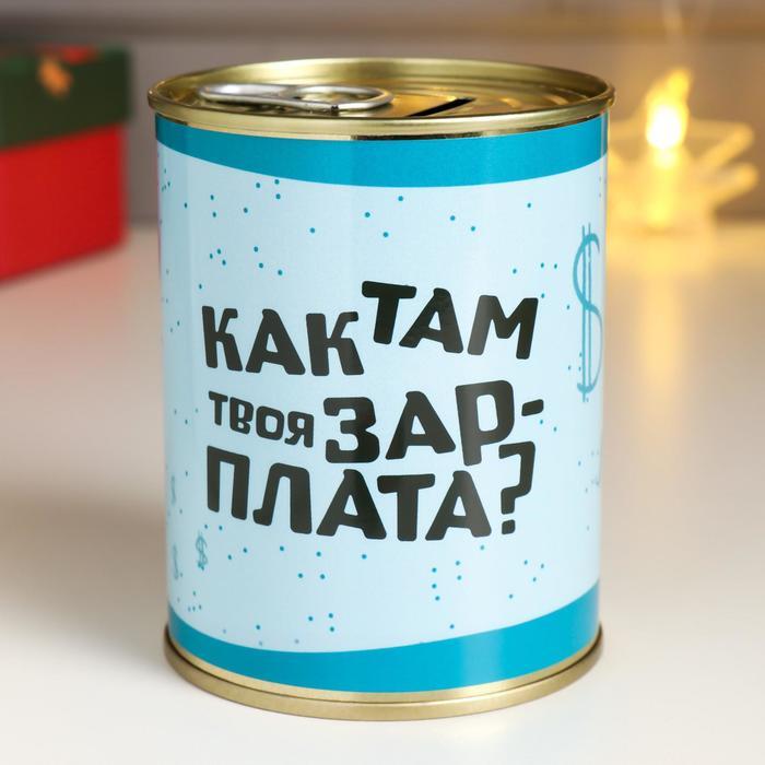 Копилка-банка металл Как там твоя зарплата