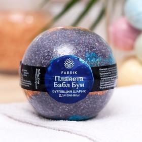 Шарик бурлящий для ванны Fabrik Cosmetology «Планета Бабл Бум», 120 г
