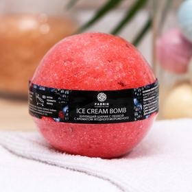 Шарик бурлящий для ванны Fabrik Cosmetology «Ягодное мороженное», 120 г