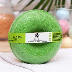 Пончик бурлящий для ванн с пенкой, яблоко, 120 г