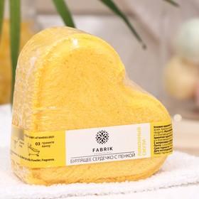 Бурлящее сердечко для ванны «Лимонный смузи», 110 г