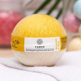 Шарик бурлящий для ванны Fabrik cosmetology, молоко и мёд, 120 г
