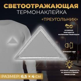 Термоаппликация светоотражающая «Треугольник», 6,5 × 4 см, цвет серый Ош
