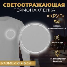 Термоаппликация светоотражающая «Круг», d = 6 см, цвет серый Ош