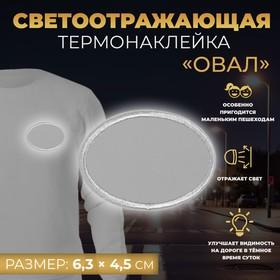 Термоаппликация светоотражающая «Овал», 6,3 × 4,5 см, цвет серый Ош