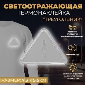 Термоаппликация светоотражающая «Треугольник», 7,3 × 5,5 см, цвет серый Ош