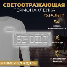 Термоаппликация светоотражающая «Sport», 5,7 × 2,3 см, цвет серый Ош
