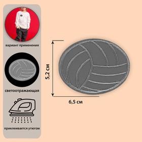 Термоаппликация светоотражающая «Мяч», 6,5 × 5,2 см, цвет серый Ош