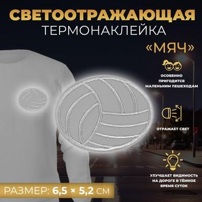Светоотражающая термонаклейка «Мяч», 6,5 × 5,2 см, цвет серый - Фото 1
