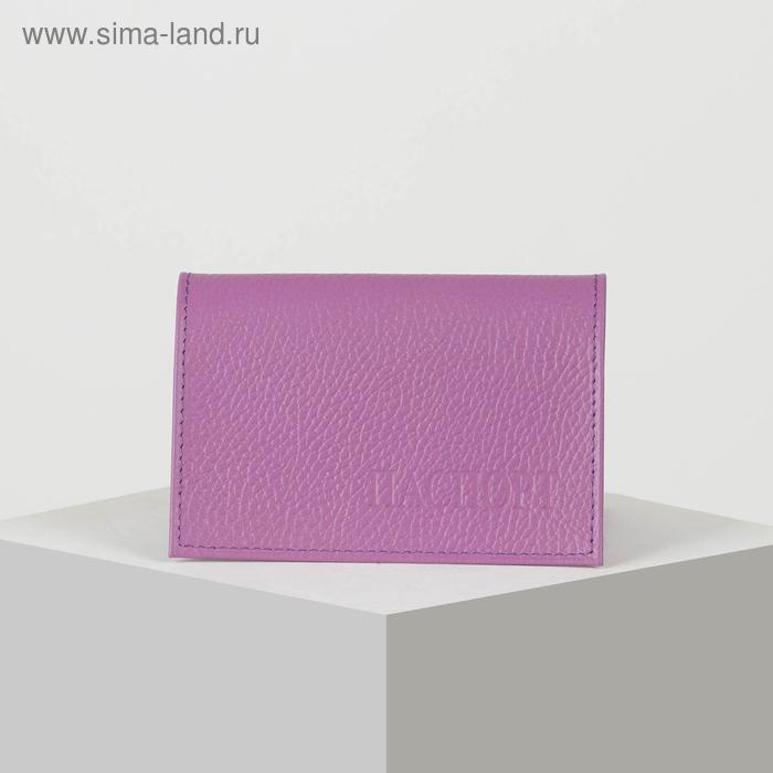 Обложка для паспорта, флотер, цвет сиреневый