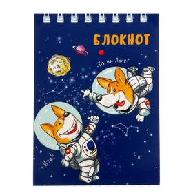 """Блокнот А7, 40 листов в клетку, на гребне """"Щенки-космонавты"""", обложка мелованный картон, Уф-лак, блок офсет"""